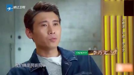 演员:老戏骨李乃文看到她,还是同班同学!