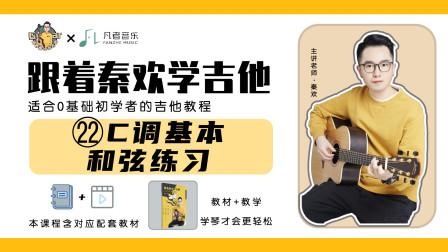 【吉他入门零基础教学】第22课 C调基本和弦练习!60节课轻松学会吉他弹唱【跟着秦欢学吉他】