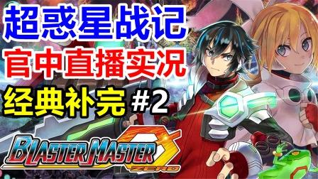 经典游戏补完!Steam【超惑星战记重置版】中文流程实况02