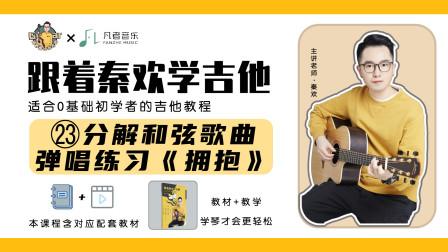 【吉他入门零基础教学】第23课 分解和弦歌曲弹唱练习《拥抱》!60节课轻松学会吉他弹唱【跟着秦欢学吉他】