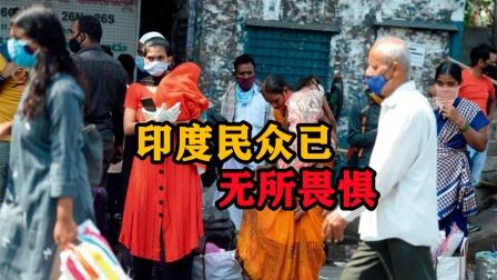印度疫情高峰刚刚过去,商场街头人头攒动
