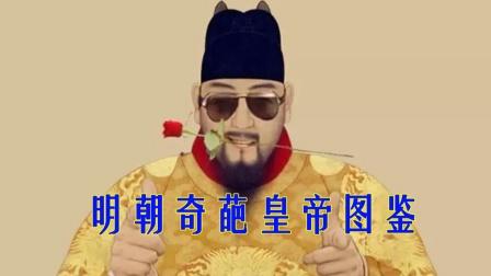朱元璋是偏执型人格障碍吗?