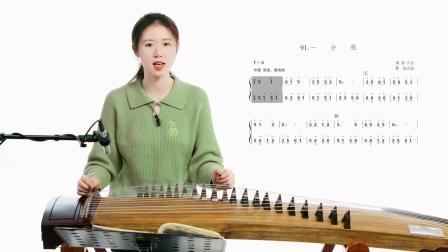古筝演奏儿童歌曲101首 第38课:《一分钱》