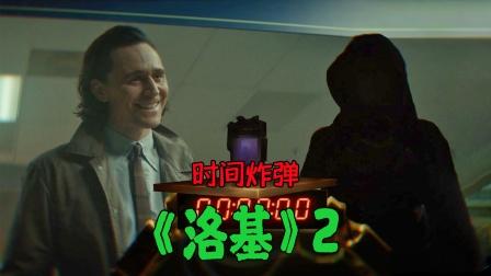 """《洛基》第2集,""""女洛基""""霸气登场!引爆时间炸弹!"""