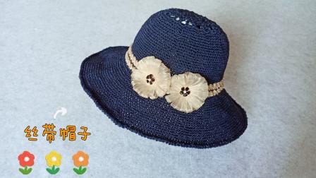 【第117期】钩针编织大帽檐丝带帽子  教程三