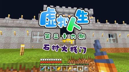 我的世界虚拟人生36:为了在村里放羊,我改建城门,圈住小羊!