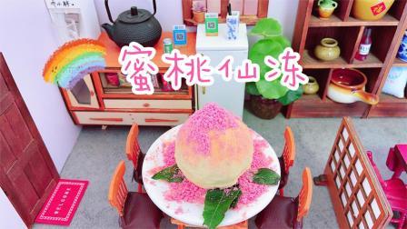 不用桃子也能做的网红蜜桃仙冻,味道Q弹软密,像吃棉花糖冰淇淋