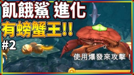 惊见螃蟹王!!还可以打王喔! #2《飢饿鲨 进化》【老头】