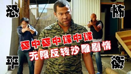 四川方言黑人兄弟:恐怖平衡之碟中谍中谍,无限反转的沙雕剧情!