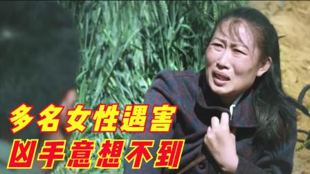 山村多名女子遇害,警方调查时又一女子身亡,凶手就在身边,电影
