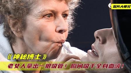 老女人拿出一根吸管,插进男人的脖子,竟瞬间吸干了他的血液!