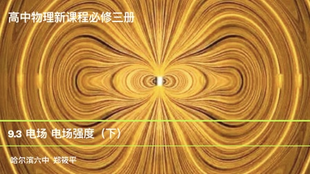 高中物理新课程必修3《9.3电场、电场强度(二)》
