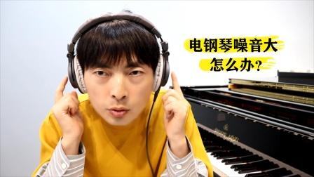 因为是电钢琴,所以噪音就大吗!怎么解决?