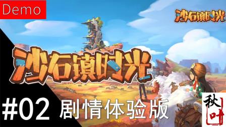 【沙石镇时光】剧情体验版02 探索遗迹