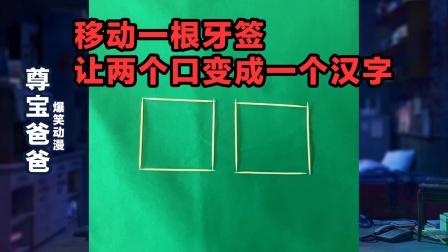 移动一根牙签,让两个口变成一个汉字,你能做到吗?