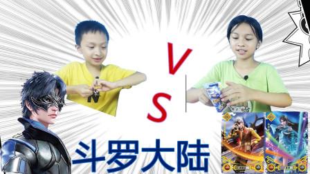 斗罗大陆卡片 两姐弟PK看谁能拆出更多稀有卡 最后是谁胜利了呢?