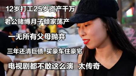 武汉90后单亲妈妈,千万家产一夜被坑,老公欺骗父母抛弃,太传奇