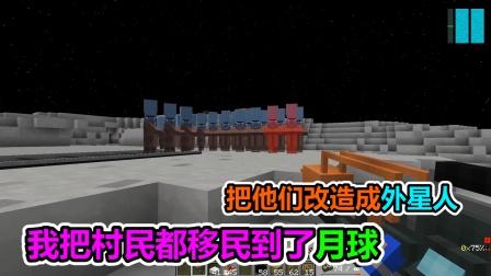MC我的世界:村民跟着我来月球移民,结果村民都变成了外星人