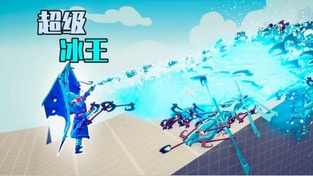 全面战争模拟器游戏 超级冰王对战各个兵种