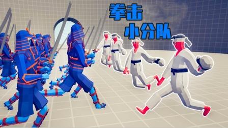 全面战争模拟器游戏跆拳道小分组对战各个兵种