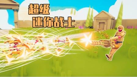 全面战争模拟器游戏 金光闪闪的迷你炮战士对战各个兵种