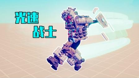 全面战争模拟器游戏 光速战士对战各个兵种