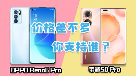 3699的荣耀50 Pro对比OPPO Reno6 Pro,价格差不多,你会支持谁?