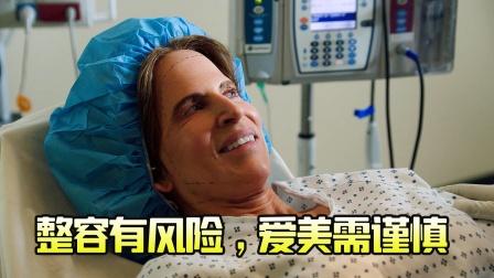 女子去整容,手术做到一半医生全晕倒了,怎么回事?《紧急呼救》
