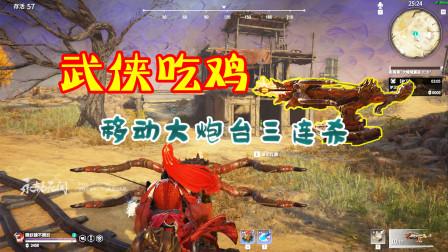永劫无间02:移动大炮台三连杀,敌人在它面前,武功尽费!