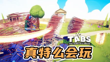 全面战争模拟器:神兵的奇妙搭配 树巨人直呼内行