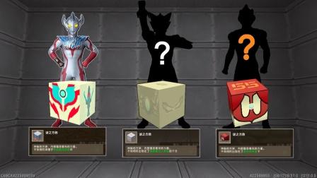 迷你世界:大表哥找到三个神秘方块,第一个居然藏着赛罗的能量