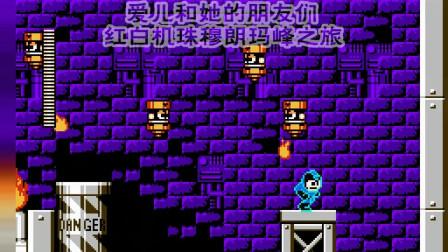 〖爱儿和朋友们〗1151-FC_Rockman 6 Shijō Saidai no Tatakai(洛克人6史上最大战争)secret一命通关展示篇