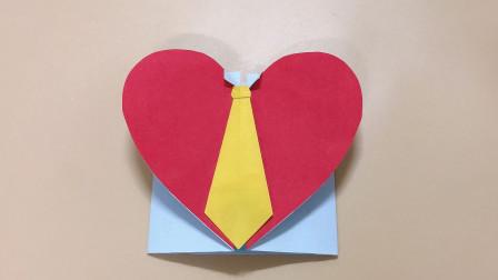父亲节心形贺卡,做法简单易学,送给爸爸的父亲节礼物