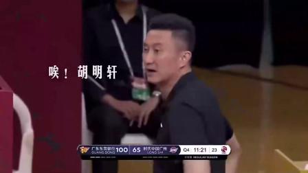 杜锋生吃胡明轩合辑:超级高水平、玩游戏去、娘了娘了!