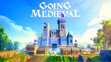 《前往中世纪》落鸡堡全面升级,终于豪华起来了!(第五集)