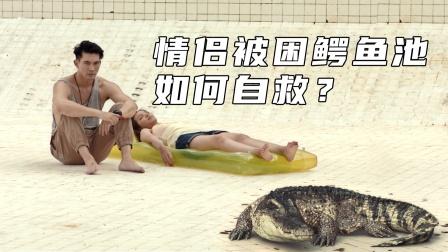 情侣被困鳄鱼池,如何自救?《鳄口逃生》