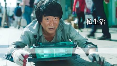 高智商骗子,男人假扮乞丐,轻松月入百万,韩剧《私生活》