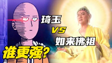 实力比拼:一拳超人 VS 如来佛祖,谁更强?