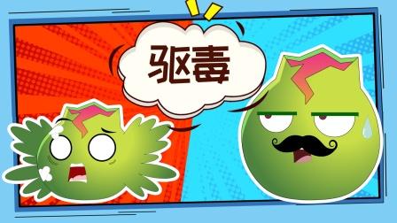 老爸!我怕疼啊!植物大战僵尸游戏搞笑动画