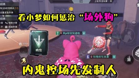 小梦:看金牌杀手如何教场外狗做人?