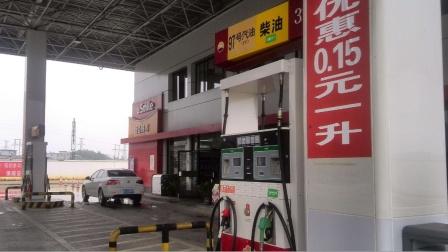 油价:6月20日,各地加油站调整,92、95号最新汽油零售价
