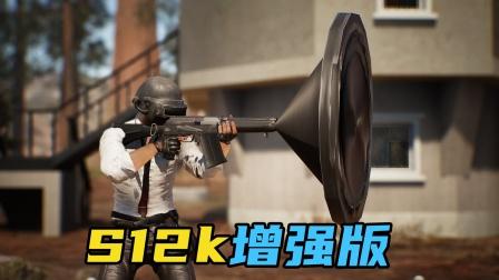 吃鸡新武器:S12K增强版,了解一下!