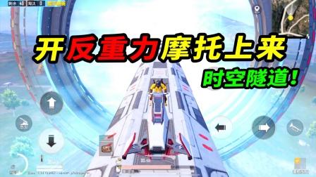 开反重力摩托,并把武器带上时空装置!