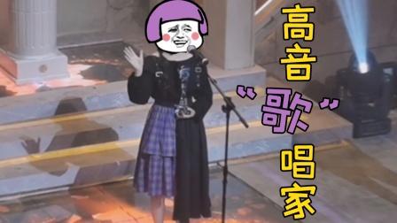 """高 音 """"歌"""" 唱 家!"""