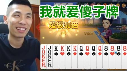 DNF:宝哥斗地主遇亲爹发傻子牌,宝哥:我就爱傻子牌