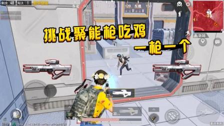 """蓝一:挑战用""""聚能枪""""吃鸡,三级套一枪秒,AWM不香了"""