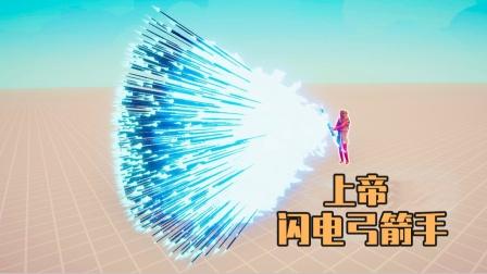 全面战争模拟器游戏 上帝闪电弓箭手对战各个兵种