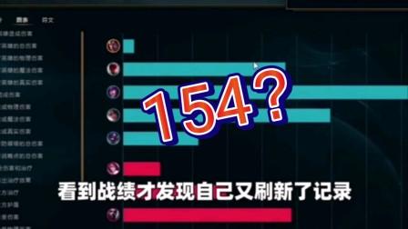C皇再创新纪录,154伤害惊呆观众