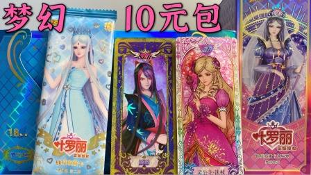 叶罗丽梦幻包第二弹与三弹对比,时希公主的稀有卡种更多!