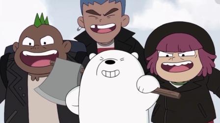 咱们裸熊519:小白熊离开尤利后遇到了他们